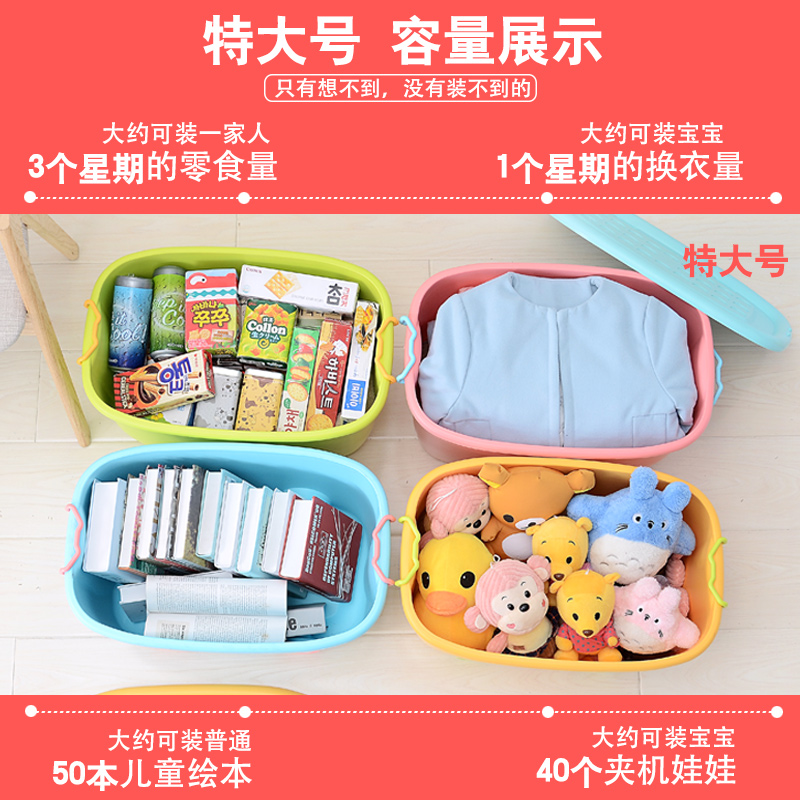 特大号儿童收纳箱塑料宝宝玩具衣服整理箱储物箱子婴儿收纳盒神器【图4】