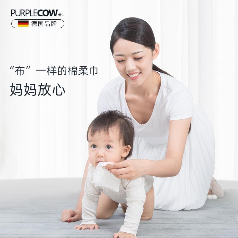 紫牛嬰兒棉柔巾干濕兩用巾新生幼兒寶寶手口干濕巾100抽*6包特價