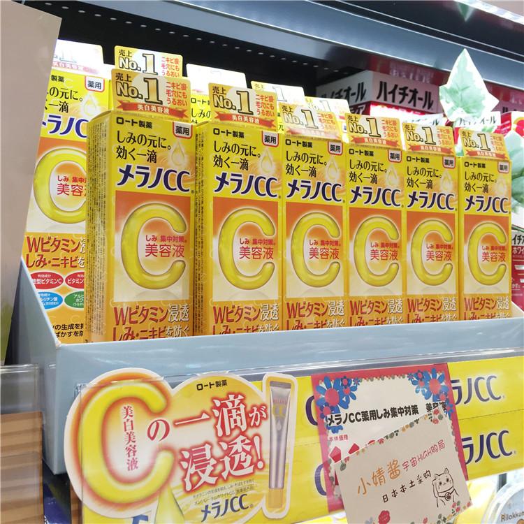 日本樂敦CC美白VC液祛痘印去痘疤提亮膚色淡斑美容液麵部精華液