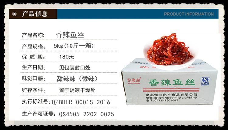 斤 10 麻辣鱼干一件 北海龙润芝麻蜜汁香辣鳗鱼丝 整箱批发海味零食
