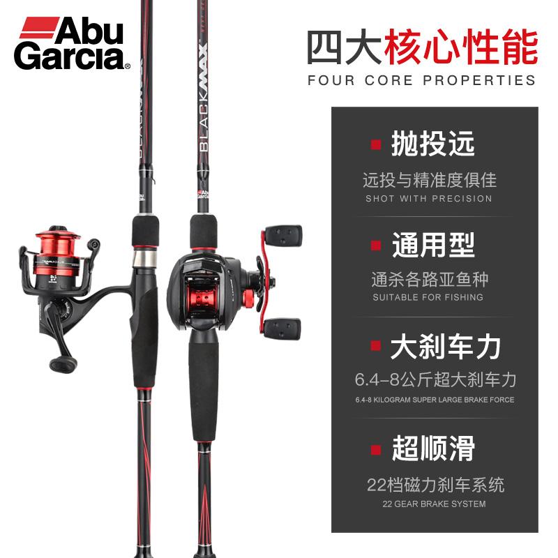 阿布路亚竿套装BMAX3水滴轮纺车轮新手直柄枪柄远投雷强竿海钓竿