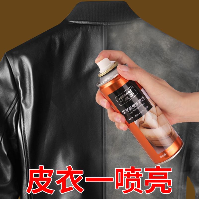 皇宇皮衣油清洗上色翻新劑噴劑皮夾克真皮護理保養油鞋油黑色通用
