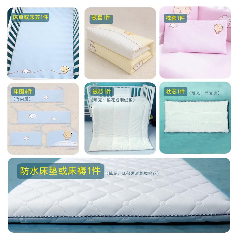 婴儿床品全棉新生儿童床上用品套件纯棉秋冬季三件套定制宝宝床品