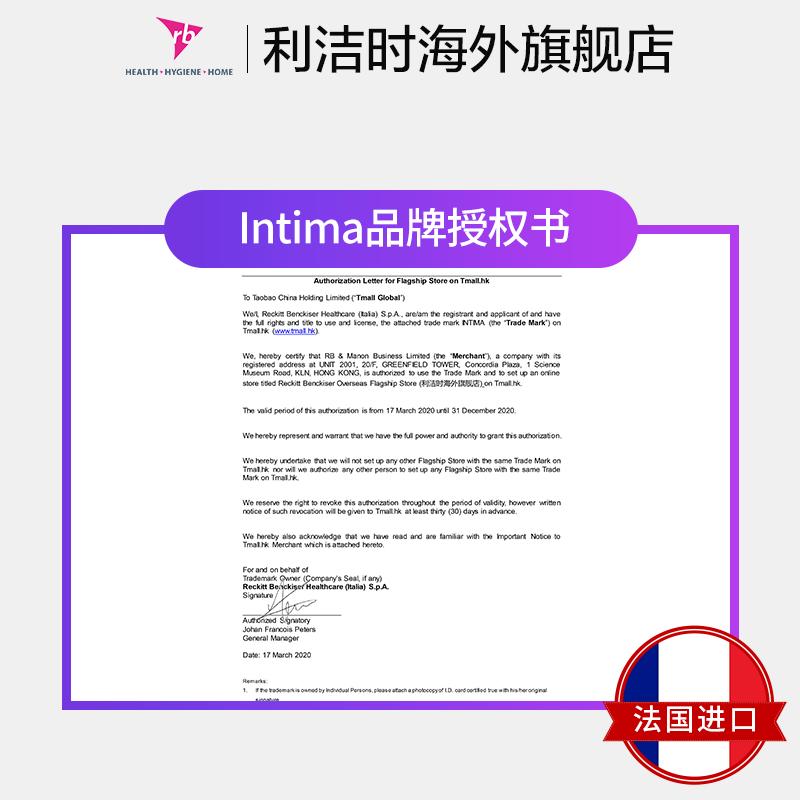 法国&德国私密护理第1品牌,Intima 蔓越莓活性私密护理液200ml