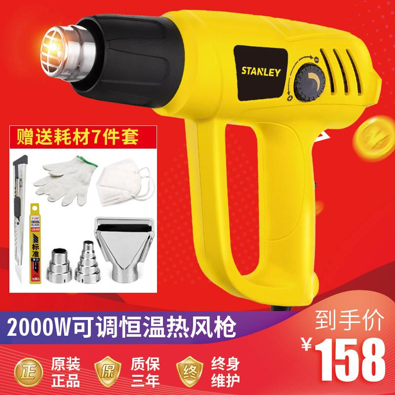 美国史丹利可调温热风枪2000W大功率手持烘枪工业热风机贴膜烤枪