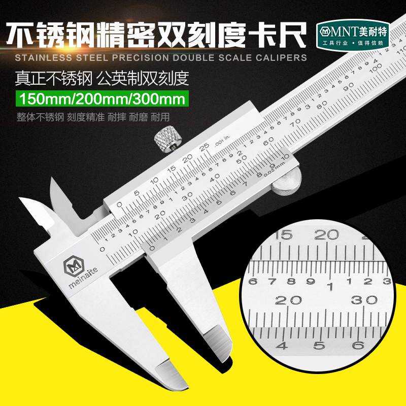 德国美耐特®游标卡尺 0-150-200-300mm高精度游标卡尺 工业级