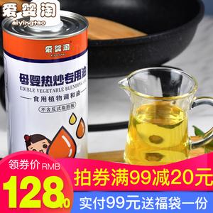 爱婴淘母婴热炒专用油 健康DHA孕妇食用油500ml 送婴幼儿宝宝辅食