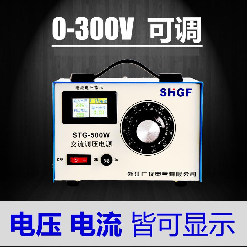 广伐单相调压器220v交流调节接触式0-300v可调电源调压变压器500W