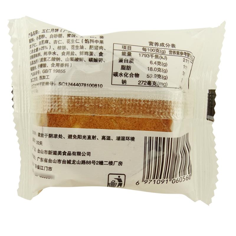 岭南四喜迷你小月饼500g散装蛋黄莲蓉冬蓉水果味糕点中秋送礼