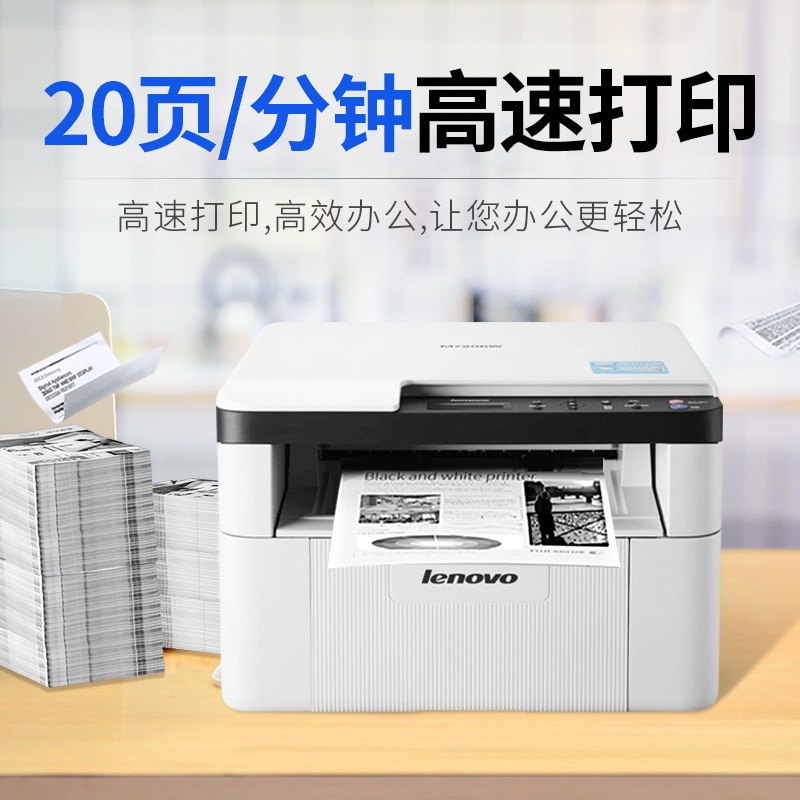 wifi 无线 A4 黑白激光打印机复印一体机家用小型三合一证件办公室办公商用扫描多功能 M7206W 联想