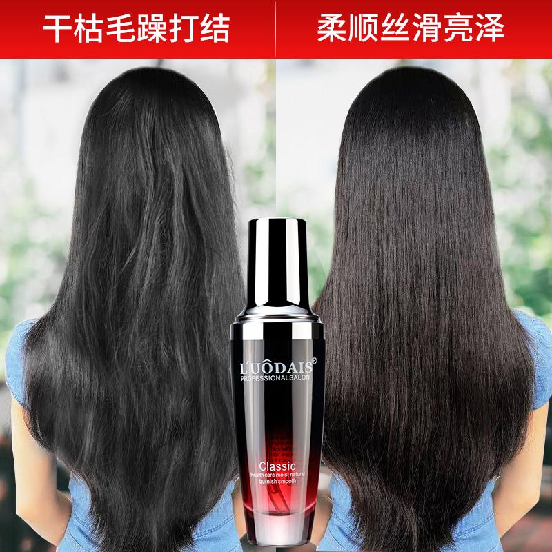 洛黛诗摩洛哥护发精油女柔顺头发卷发护理烫后护卷修复改善防毛躁