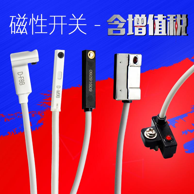 磁性开关CS1-J/F/U气缸磁性感应开关D-M9B/A93/C73磁控接近传感器