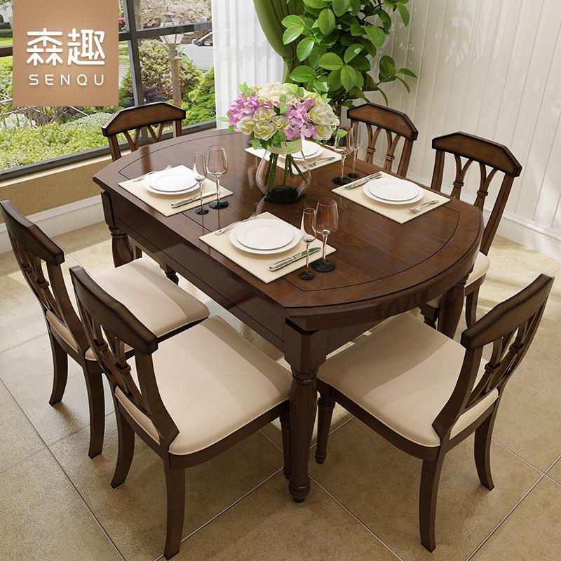 森趣美式实木可伸缩折叠多功能圆桌小户型圆形饭桌子餐桌椅组合