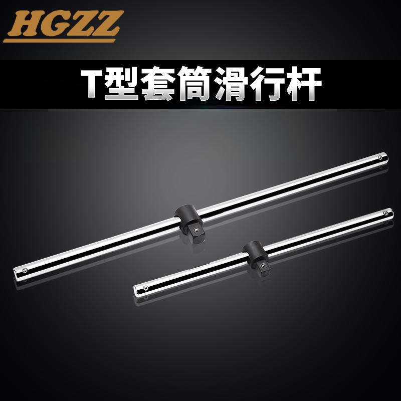 HGZZ浩工 滑行杆套筒接杆T型杆连接杆套管扳手重型汽修五金工具