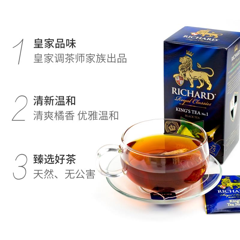 独立包装袋泡茶 50g 茶包 25 瑞查得一号红茶 richard 月到期 7 临期捡漏