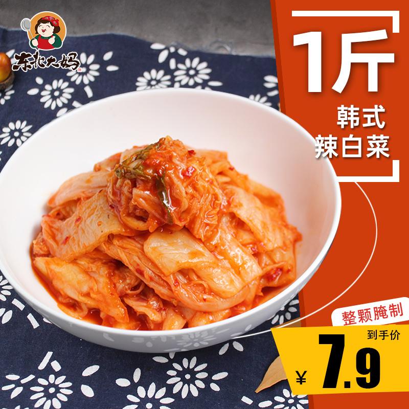 1斤装辣白菜 正宗东北大妈韩式泡菜韩国特产腌制下饭咸菜开胃酱菜