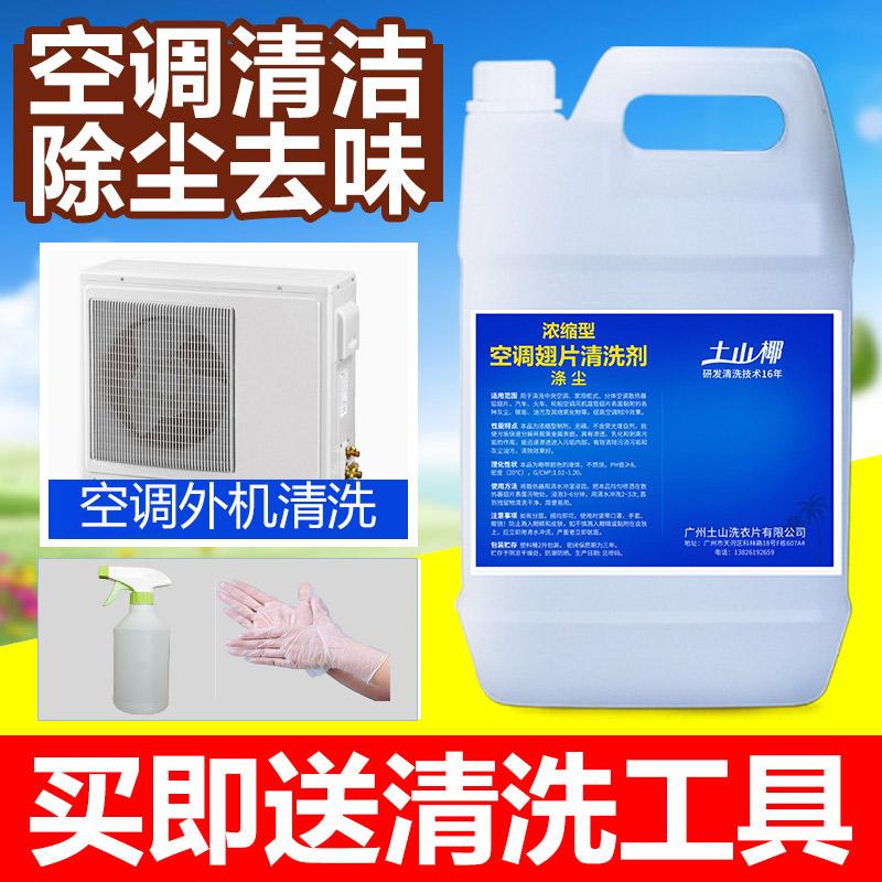 空调翅片高级清洗剂家用挂机外机涤尘除垢汽车冷凝器散热器清洗剂