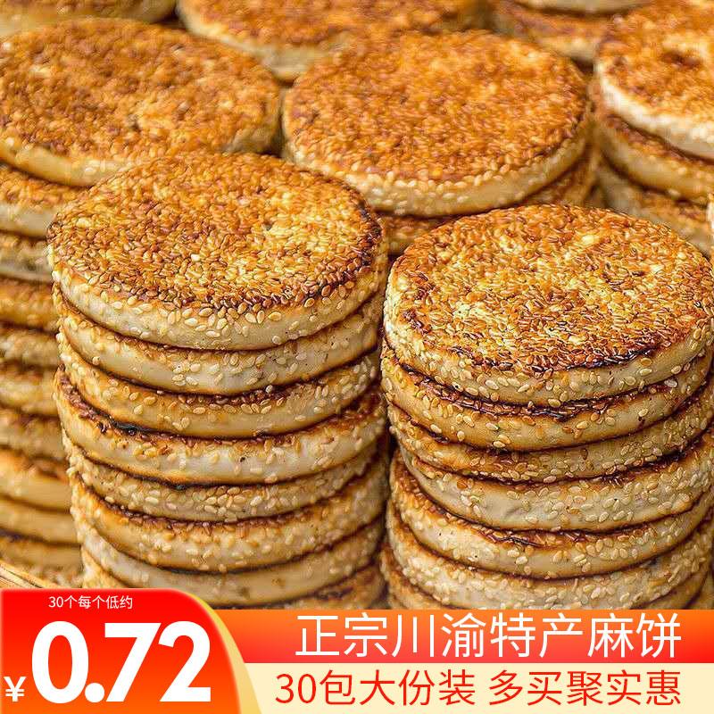 重庆特色小吃冰糖麻饼特产四川手工传统糕点整箱散装老式地方特色