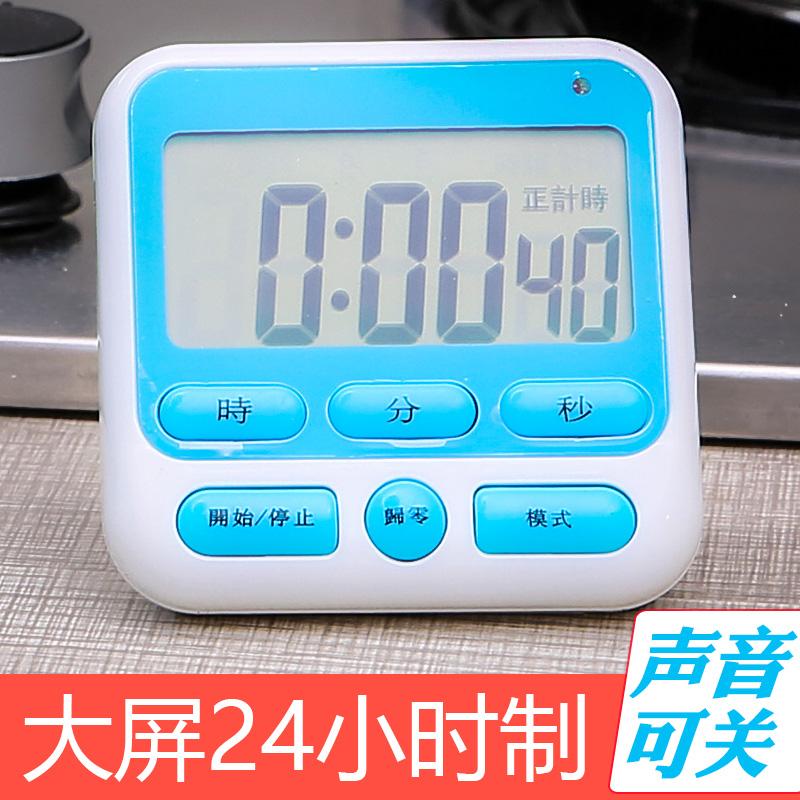 厨房定时计时器提醒倒闹钟秒表时间管理学生学习静音考研做题番茄