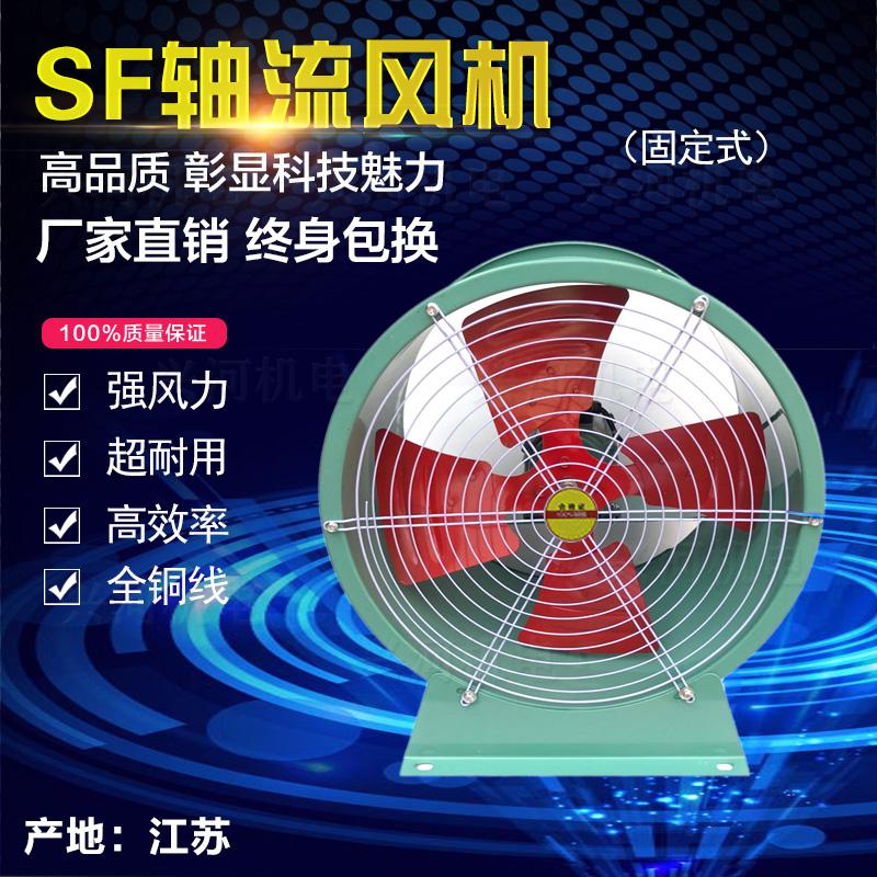 SF轴流风机220v岗位式排风扇强力工业通风机管道风机抽风排气380v