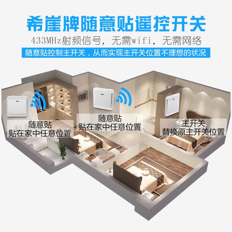 智能電燈家用雙控隨意貼臥室電源 220v 希崖無線遙控開關面板免布線