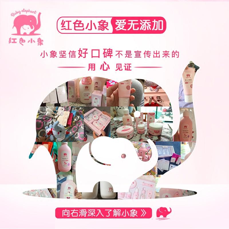 红色小象婴儿宝宝用品洗护套装新生儿洗护洗发沐浴官方旗舰店正品