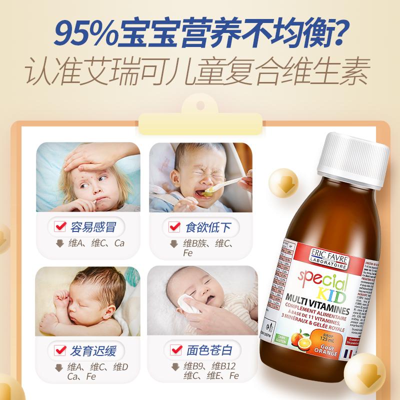 法国艾瑞可 婴幼儿多种维生素宝宝营养素儿童复合维生素非咀嚼片