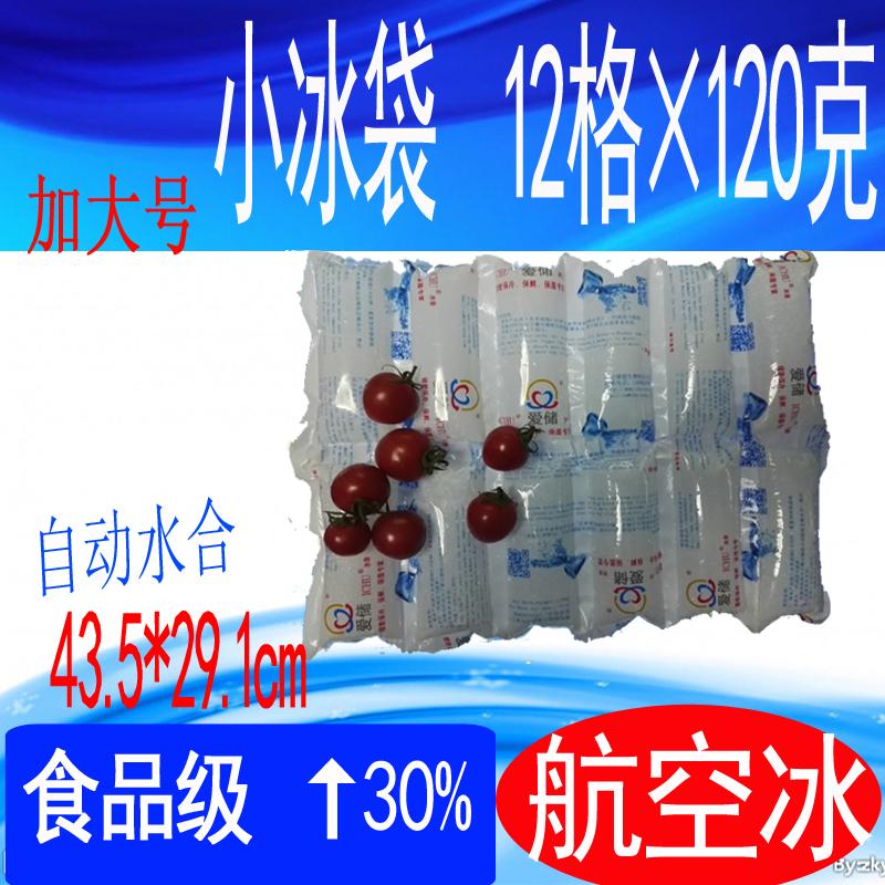 爱储航空冰袋 保鲜水果冷藏海鲜蛋糕食品药品 吸水快递冰袋干式