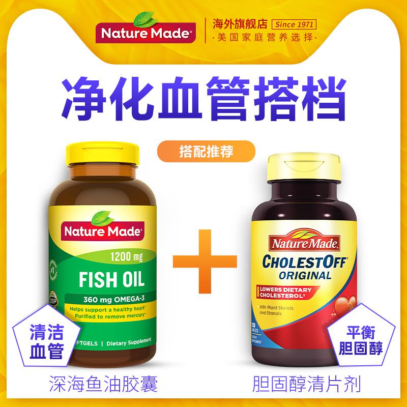 美国原装进口,Nature Made 天维美 Omega-3 深海鱼油 1200mg*220粒*2瓶(双重优惠)