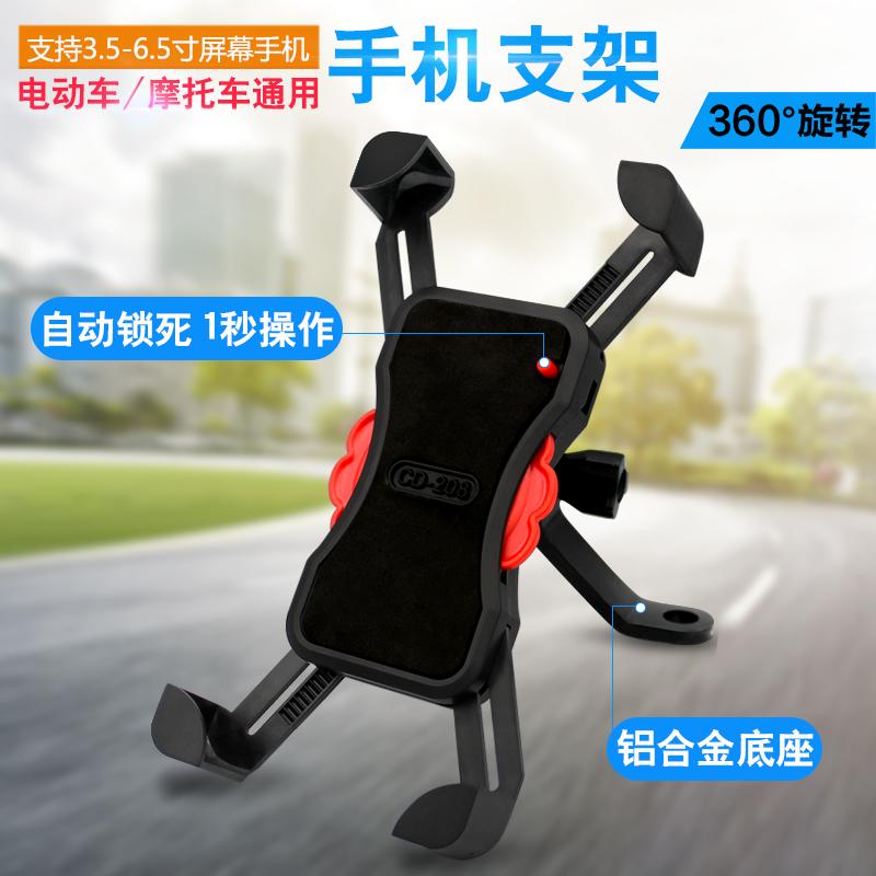 电动车踏板摩托车车载手机支架骑行导航外卖手机架防震可充电USB