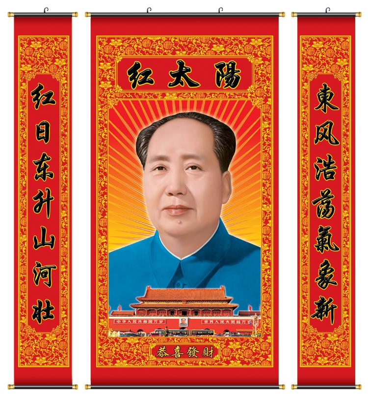 国画毛主席中堂画像高清布画毛泽东伟人已装裱客厅装饰带对联挂画