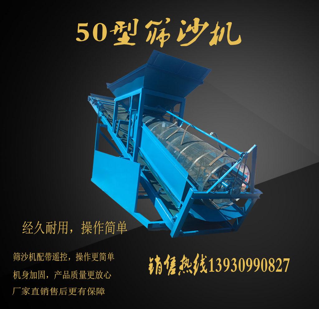 大型商用滚筒分筛设备 50型沙石分离机全自动移动振动筛沙机厂家