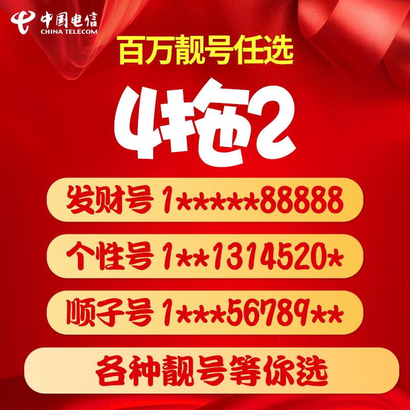 4拖2手机卡电话电信卡通话流量上网好号靓号199号段大王本地连选