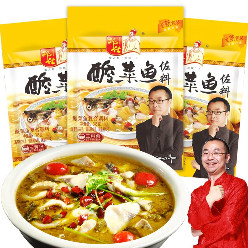 邓仕酸菜鱼调料318gX3袋酸菜鱼佐料包四川老坛酸菜泡菜鱼火锅底料