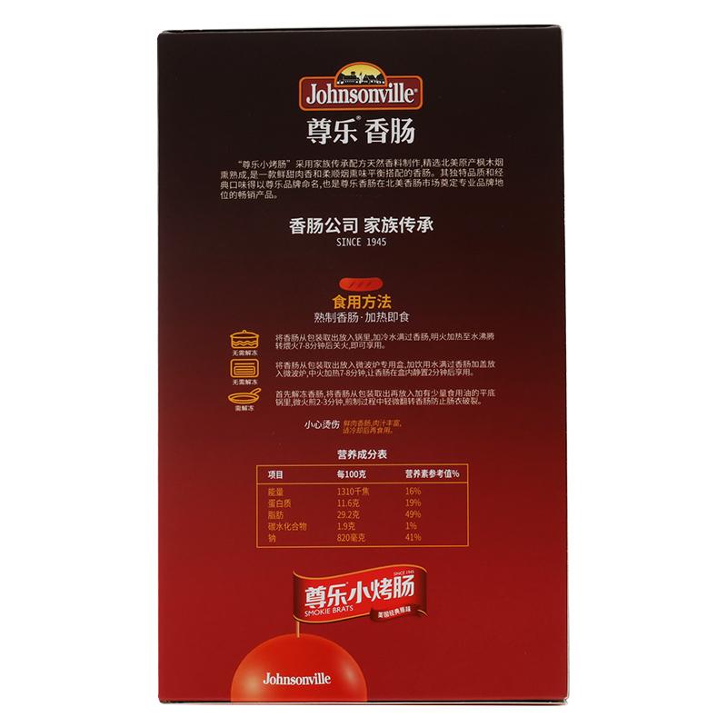 尊乐 小烤肠小芝肠小香肠各2盒(共350g*6盒)芝士肠蜜汁肠