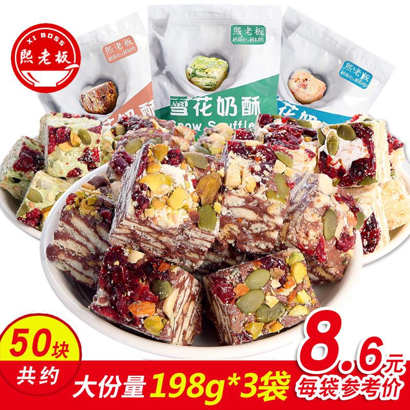 【熙老板网红小吃雪花酥198g*3袋】手工美食糕点心牛轧糖奶芙零食