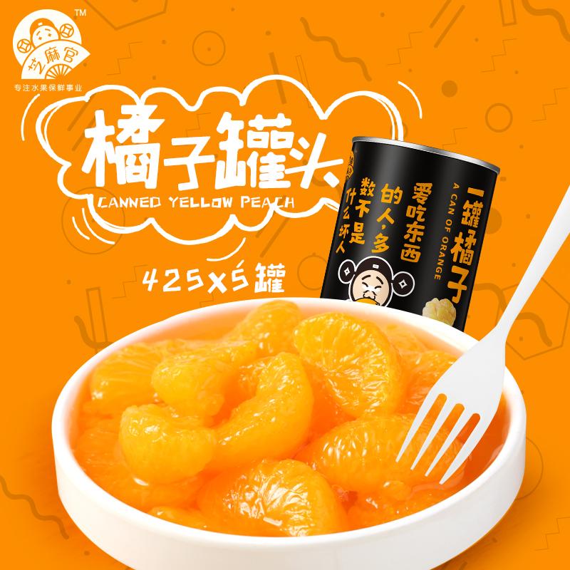 芝麻官 糖水橘子罐头 425g*5罐  新鲜桔子水果罐头 整箱食品