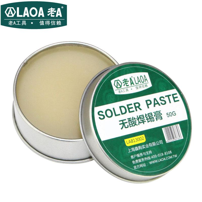 老A 焊锡膏焊接 松香助焊剂 中性助焊膏 焊锡膏焊膏 松香膏 焊油