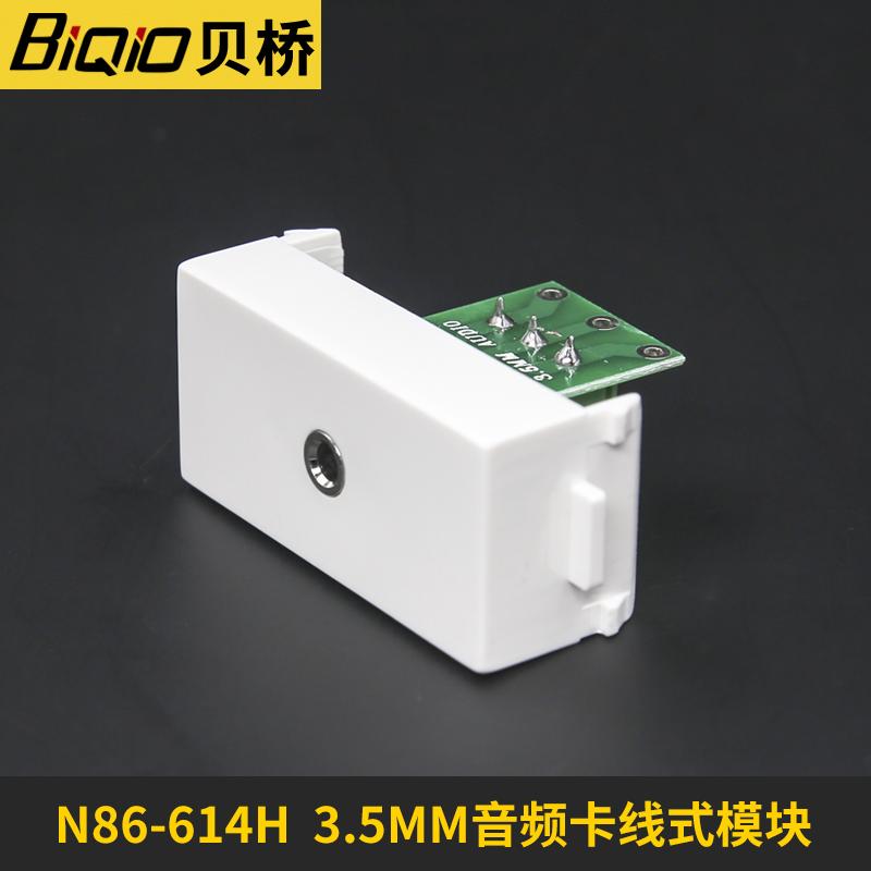 貝橋3.5音訊插座模組電腦音箱耳機3.5mm音訊線延長面板86型