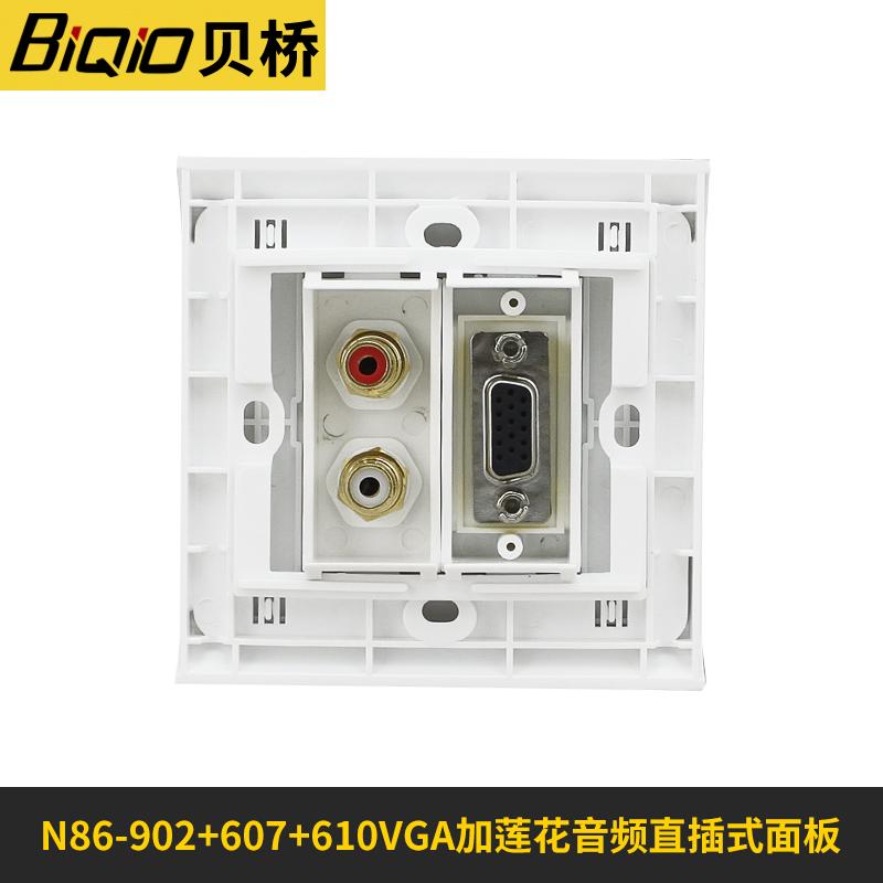 贝桥N86-902+607+610VGA视频面板莲花音频插座免焊接86型墙插