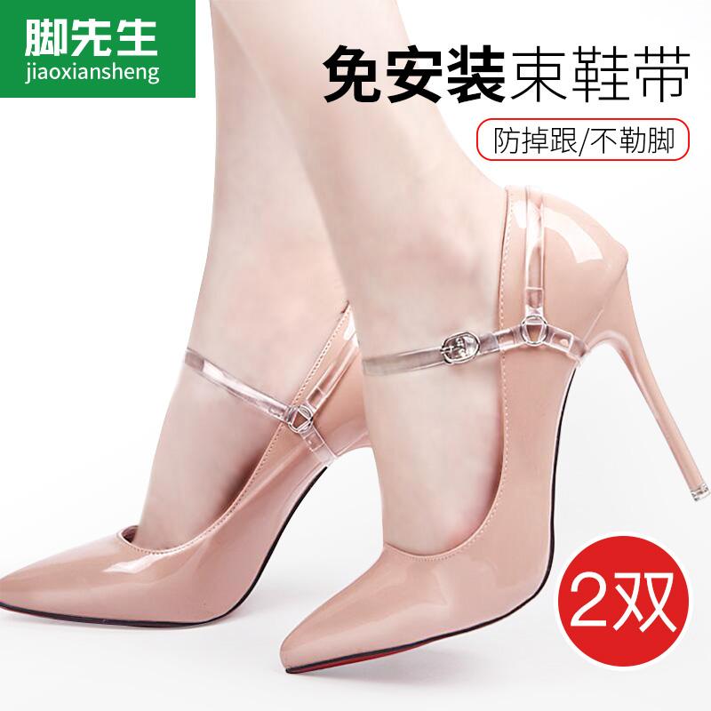 隐形透明高跟鞋带子防掉带鞋带扣绑带懒人鞋带防掉跟神器束鞋带女