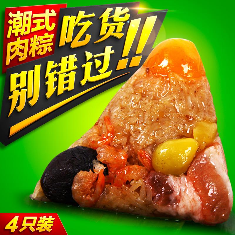老潮兴食品咸粽蛋黄粽子虾米肉粽广东潮汕特产粽球小吃端午节礼品
