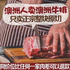 澳洲新鲜原味儿童牛排套餐安格斯谷饲厚切雪花牛扒1450g生鲜牛肉