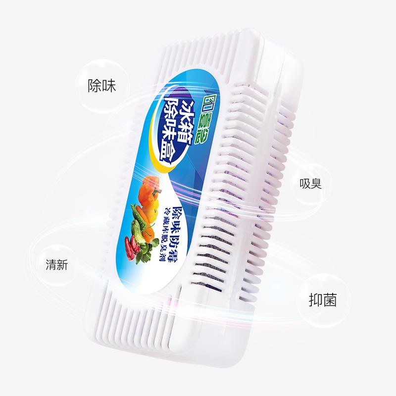 冰箱除味剂去味神器除味盒非杀菌消毒除臭清新去除异味家用竹炭包