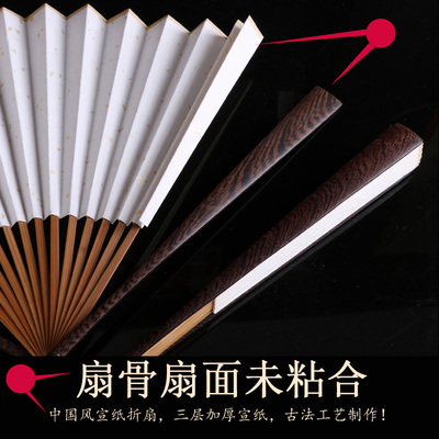 扇子折扇中国风做工如何