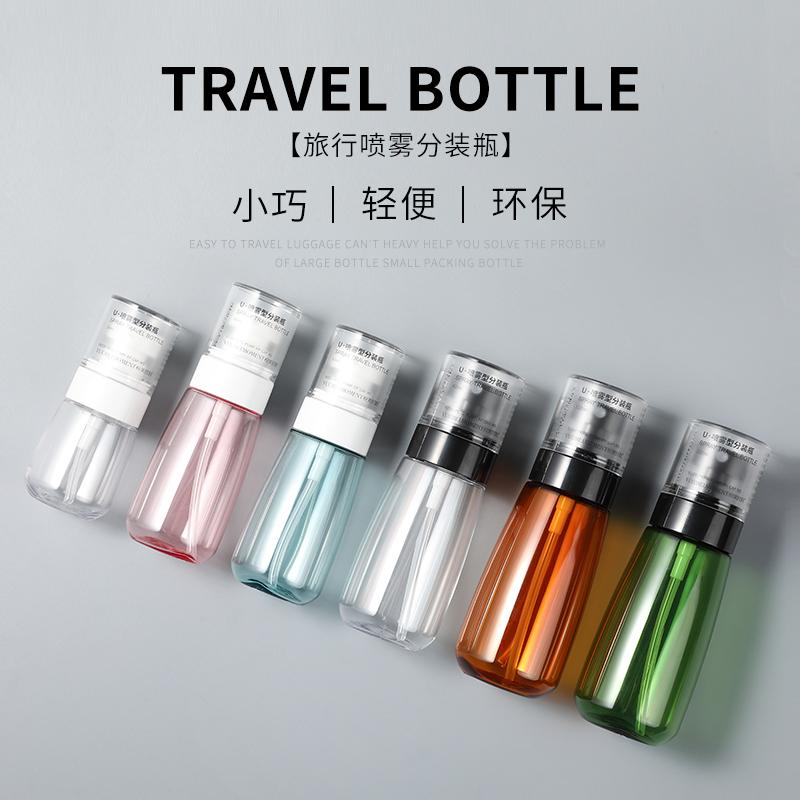 悦美时刻超细雾喷雾瓶化妆品分旅行装瓶套装小空瓶爽肤水按压喷瓶
