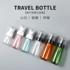 悦美时刻喷雾瓶细雾超细化妆品分装瓶旅行套装脸部喷瓶便携小空瓶