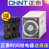 CHINT time relay 12V AC 220v adjustable delay relay switch 24v small off controller