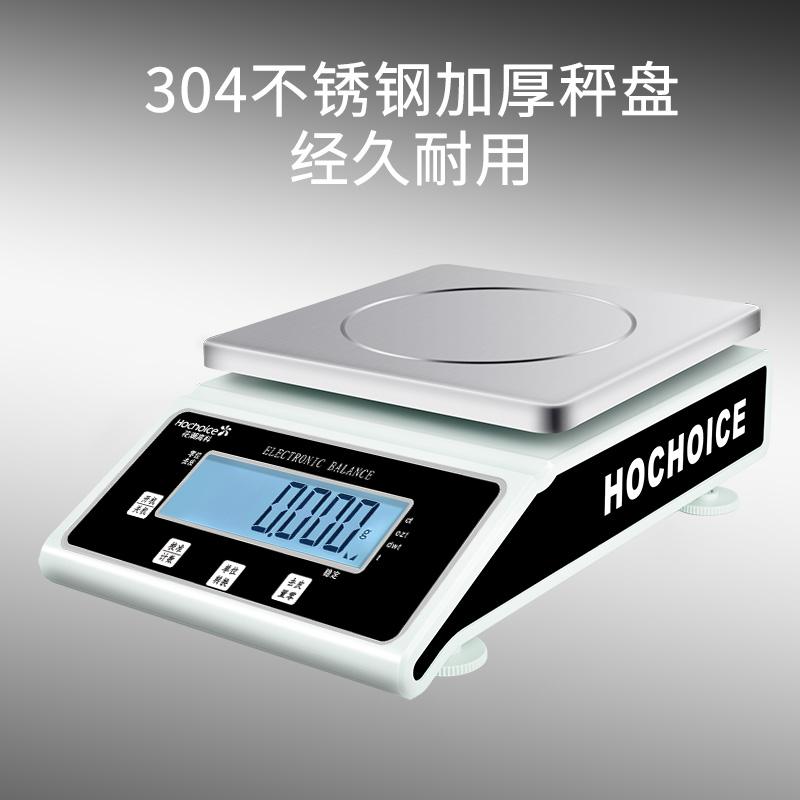 花潮/HC电子秤0.01g精准电子天平秤0.01g试验室0.001g黄金秤0.1g