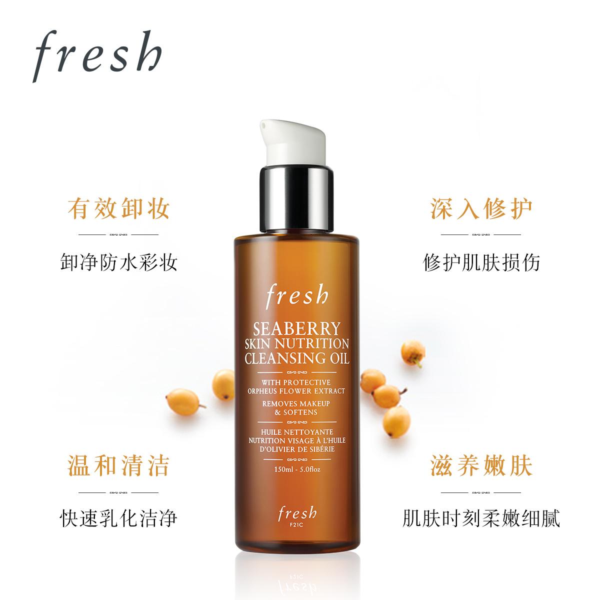150ml  有效卸妝 溫和清潔 Fresh 馥蕾詩海莓修復保濕潔顏油